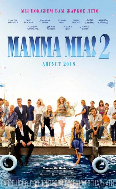 Мамма Міа! 2