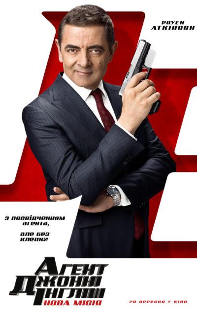 Агент Джонні Інгліш: Нова місія