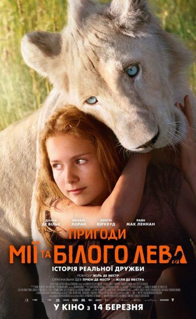 Пригоди Мії і білого лева