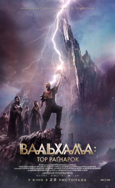 Вальхалла: Тор Рагнарок