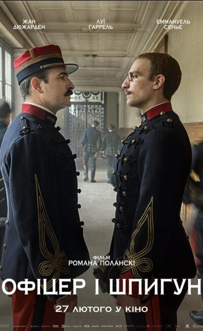 Офіцер і Шпигун
