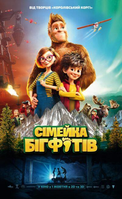 Сімейка Бігфутів